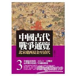 中國古代戰爭通覽,北宋遼西夏金代至清代