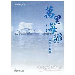 萬里海疆:中國海軍崛起
