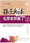 孫子兵法:毛澤東智源(I)