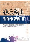 孫子兵法:毛澤東智源(II)