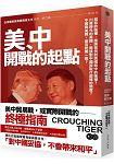 美、中開戰的起點:既有的強權,應該如何面對崛起中的強權?川普時代的美國,應該對中國採取什麼樣的態度?中國與美國,是否終須一戰?