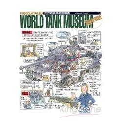 世界戰車博物館圖鑑 =  Panzertales world tank museum illustrated /