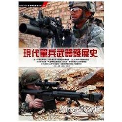 現代單兵武器發展史
