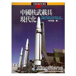 中國核武載具現代化