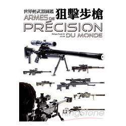 世界輕武器圖鑑:狙擊步槍
