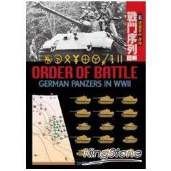 二戰德國裝甲部隊:戰鬥序列圖解