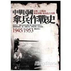 中華民國傘兵作戰史1945~1953