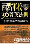 西點軍校36菁英法則