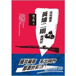 叱吒風雲:黃埔二期馳騁記【讀歷史20】