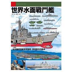世界水面戰鬥艦1935-1945:從神盾艦到兩棲突擊艦-詳解構造與戰術