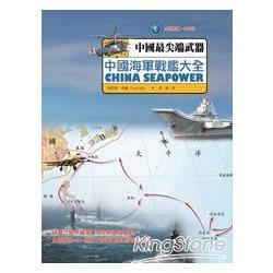 中國海軍戰艦大全