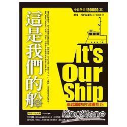 這是我們的船 : 卓越團隊的領導技巧 /
