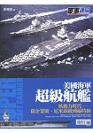 美國海軍超級航艦:核動力時代
