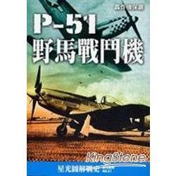 P-51野馬戰鬥機