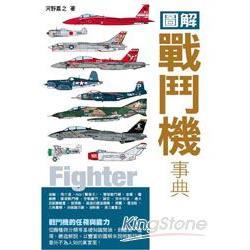 圖解戰鬥機事典 =  Fighter /