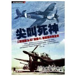 尖叫死神:二戰德國Ju 87「斯圖卡」俯衝轟炸機全史