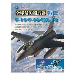 戰機:F-15‧F-16‧F/A-18