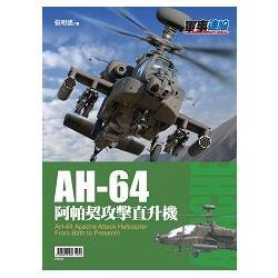 AH:64阿帕契攻擊直升機