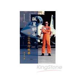 飆星騎士-F104飛行故事