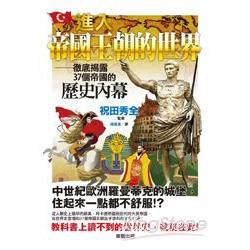 進入帝國王朝的世界 : 徹底揭露37個帝國的歷史內幕 /