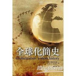 全球化簡史 /