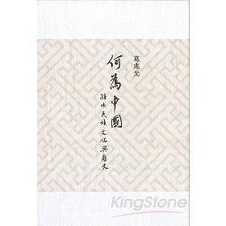 何為「中國」? : 疆域.民族.文化與歷史 /