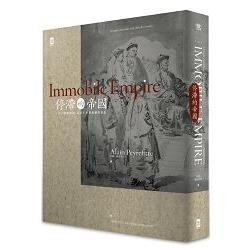 停滯的帝國:一次高傲的相遇-兩百年世界霸權的消長