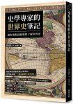 史學專家的世界史筆記:畫對重點就能輕鬆了解世界史