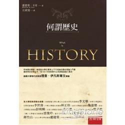 何謂歷史?