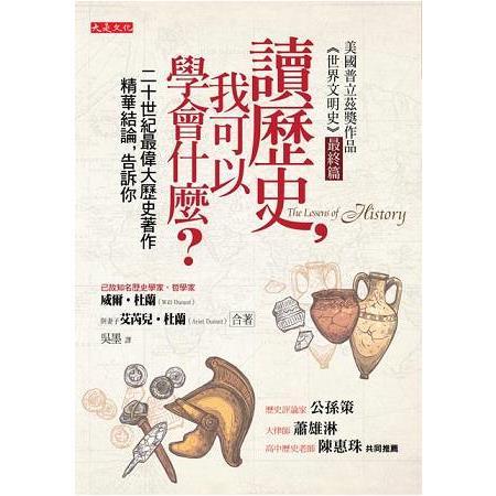 讀歷史,我可以學會什麼?:二十世紀最偉大歷史著作精華結論,告訴你