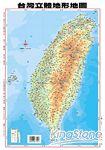 立體地形地圖