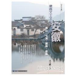文化中國:安徽(徽商文士文化)