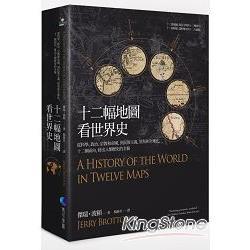 十二幅地圖看世界史 : 從科學.政治.宗教和帝國,到民族主義.貿易和全球化,十二個面向,拼出人類歷史的全貌 /