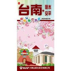 台南+安平、鹽水吃喝玩樂旅遊地圖手冊