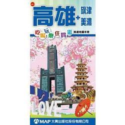 高雄+美濃+旗津吃喝玩樂旅遊地圖手冊