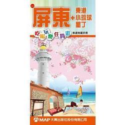 屏東+東港+小琉球+墾丁吃喝玩樂旅遊地圖手冊