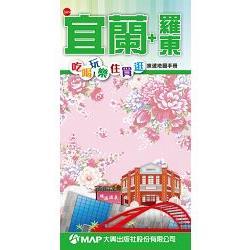宜蘭+羅東吃喝玩樂旅遊地圖手冊