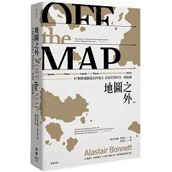 地圖之外:47個被地圖遺忘的地方-真實世界的另一個面貌