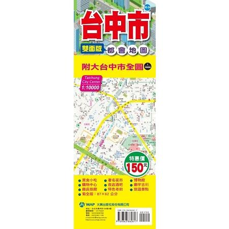 台中市都會地圖