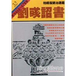 劉彧詔書(柏楊版資治通鑑平裝版32)