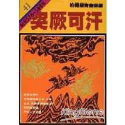 突厥可汗(柏楊版資治通鑑平裝版41)
