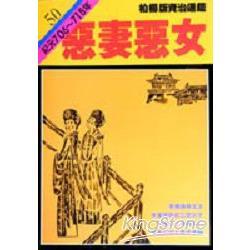 惡妻惡女(柏楊版資治通鑑平裝版50)