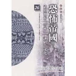 恐怖帝國(柏楊版通鑑紀事本末26)