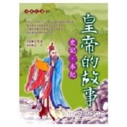 皇帝的故事-史記.本紀(握可讀)