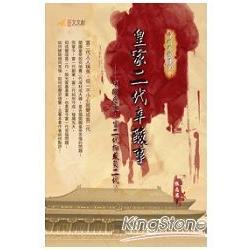 皇家二代辛酸事:中國歷史:富二代抑或負二代