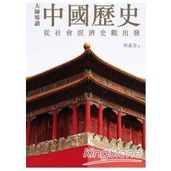 大師導讀 : 中國歷史 : 從社會經濟史觀出發 /