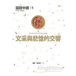 話說中國11:文采與悲愴的交響