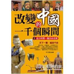改變中國的一千個瞬間1:遠古時期~魏晉南北朝