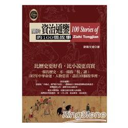關於資治通鑑的100個故事 = 100 stories of Zizhi Tongjian /
