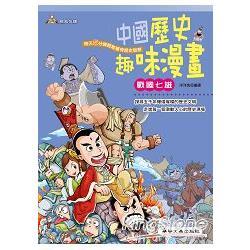 中國歷史趣味漫畫 戰國七雄